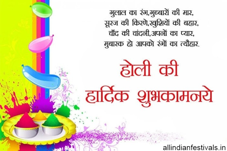Holi Hindi WIshes and quotes
