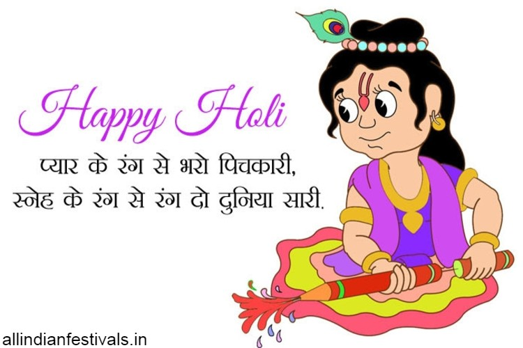 Holi Hindi Wishes, Quotes