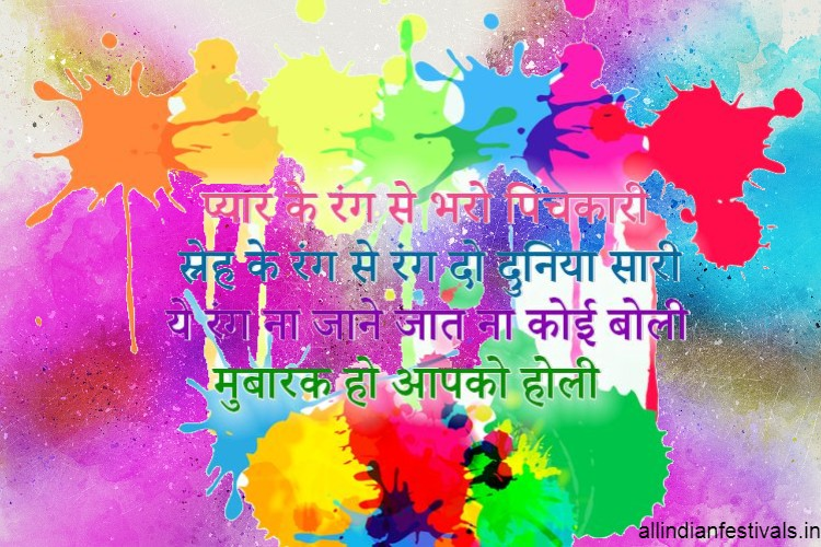 Holi Wishes Hindi Quotes
